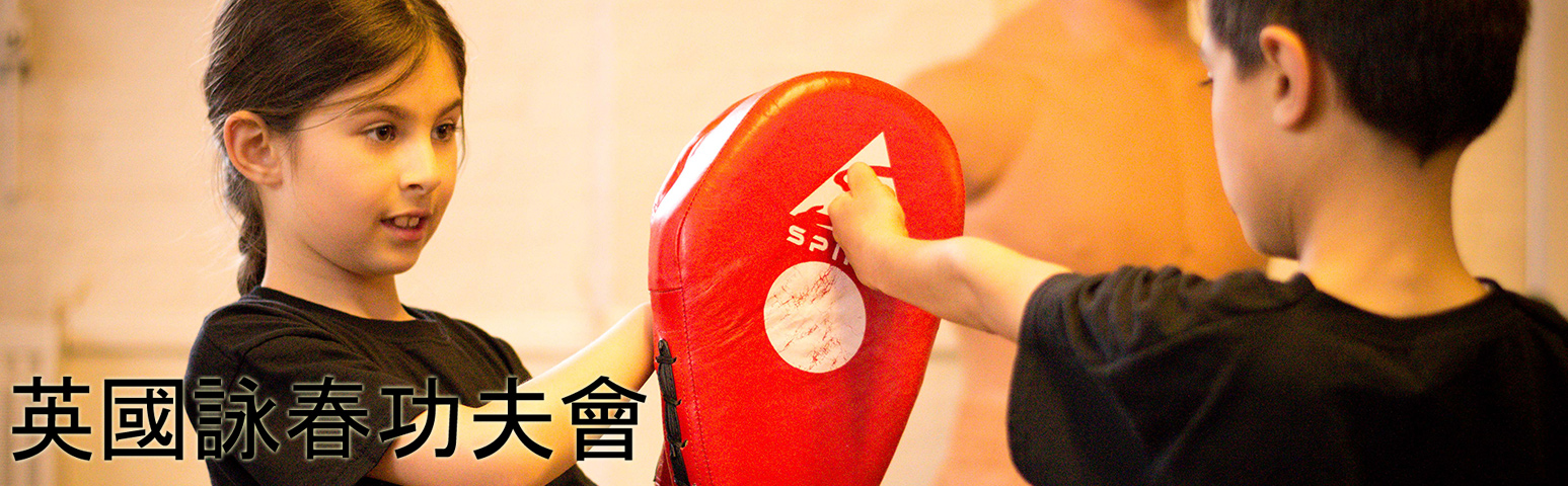 Kids Wing Chun Classes